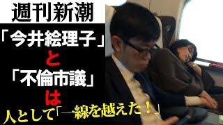「今井絵理子」略奪不倫の市議、結婚生活は破綻のウソ 報道前日に「離婚...