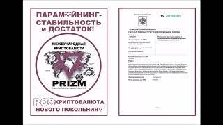#РОЙКлубПлатит Отримала 100+ 100 PRIZM подарункові Марина Хапилина м Конотоп