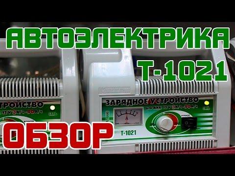 Обзор: Автоэлектрика Т-1021 - Зарядное устройство аккумулятора