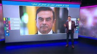 تفاصيل مثيرة في طريقة هروب المليونير اللبناني كارلوس غصن من  اليابان إلى  لبنان
