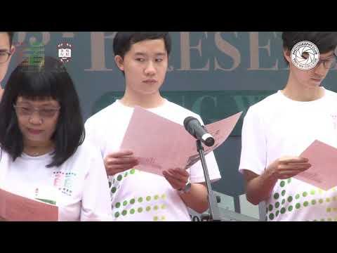 2017.11.11 Ying Wa College Bicentenary Kick-off Ceremony