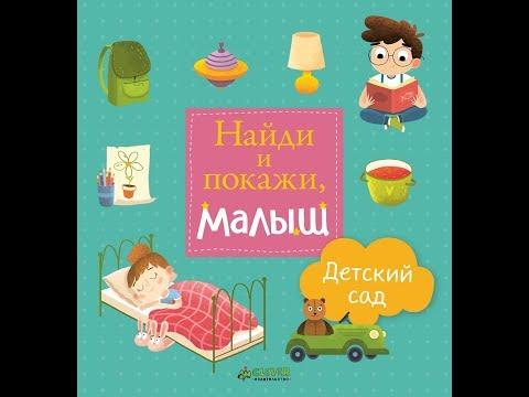 Издательство Clever найди и покажи малыш Развивающие книжки для малышей 1-3 года