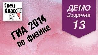 ГИА 2014 по физике. Задание 13 (демовариант) от bezbotvy