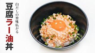 豆腐ラー油丼|料理研究家リュウジのバズレシピさんのレシピ書き起こし