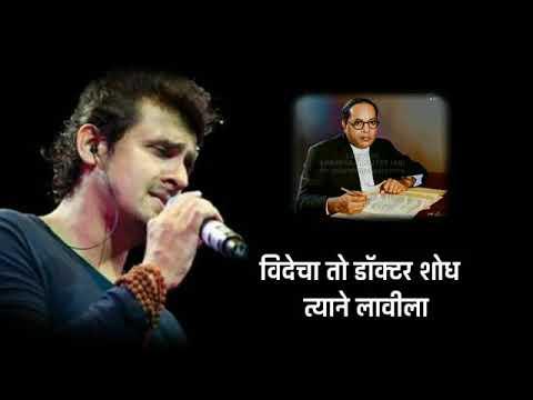 Bhimrao Ambedkar Songs - Sonu Nigam