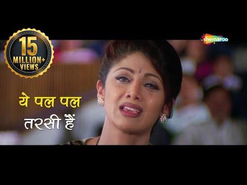 माँ ओ माँ…पास बुलाती है इतना रुलाती है – अक्षय कुमार – शिल्पा शेट्टी – अलका याग्निक – दर्द भरे गीत