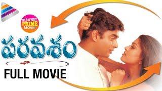Paravasam Telugu Full Movie | Madhavan | Simran | Sneha | Wednesday Prime Movie |Telugu FilmNagar