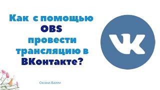 Як налаштувати і провести трансляцію в ВК за допомогою програми OBS?
