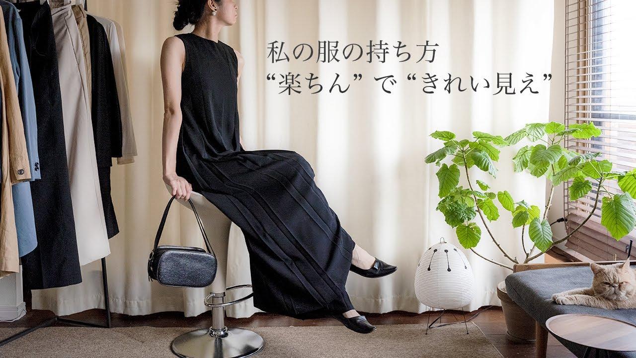 【少ない服で着回す】楽してキレイ見え/色の組み合わせも迷わないシンプルコーデ/ユニクロ/COS