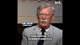 VOA专访美国国安顾问博尔顿:中国在香港再造天安门镇压的记忆将是巨大的错误