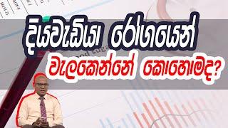 දියවැඩියා රෝගයෙන් වැලකෙන්නේ කොහොමද?| Piyum Vila | 05- 08 -2020 | Siyatha TV Thumbnail