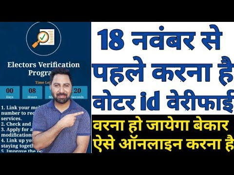 How To Voter Id Card Verification Online In 5 Minutes Before 18 November 2019