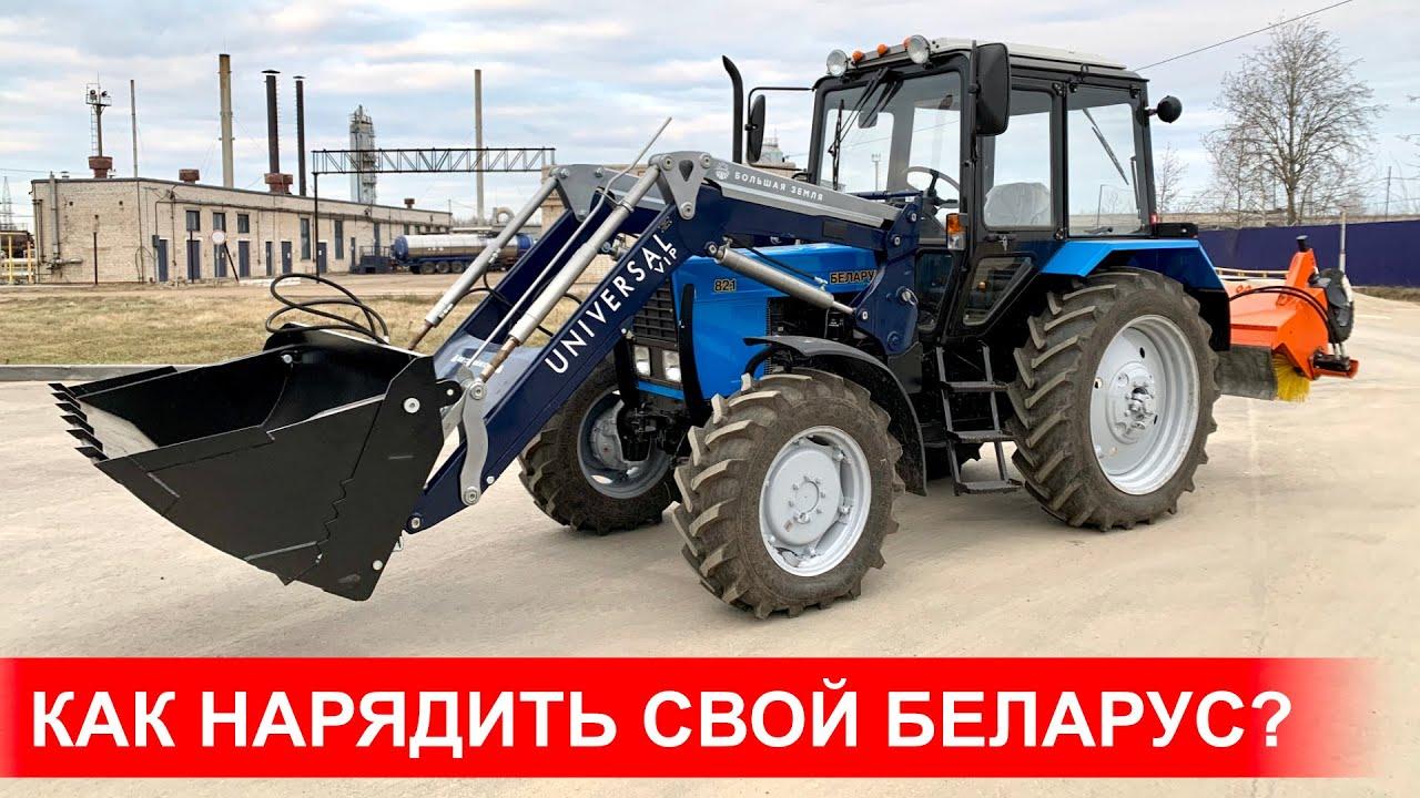 Самые сложные доработки тракторов Беларус, коммунальный и лесные МТЗ-82,МТЗ-1221, МТЗ-1523, МТЗ-2022