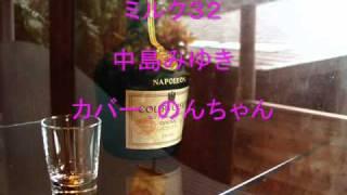 中島みゆきさんの「ミルク32」を弾き語りしてみました。