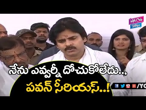 Pawan Kalyan Reply to Media Questions About Assets | Janasena Party | Latest News | YOYO CineTalkies