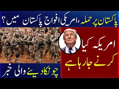 American  soliders come in pakistan