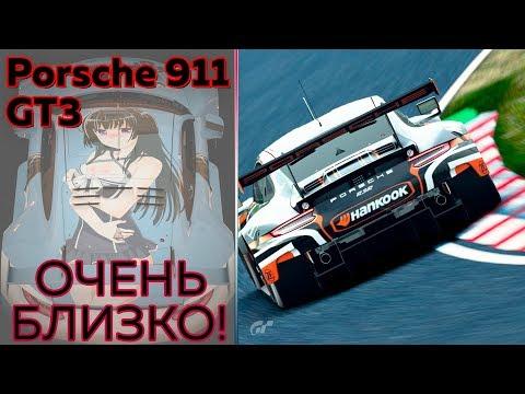 Porsche 911 снова в деле! Опять сузука GT3. Gran Turismo Sport