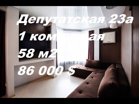 продажа 1 но комнатной квартиры на ул Депутатская 23а Киев