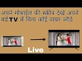 How To Share Mobile Screen On TV [ Hindi ]