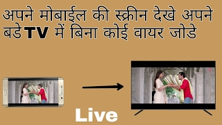 how to share mobile screen on tv hindi