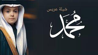 افخم شيلة عريس باسم محمد 2020الف مبروك عرسك باسم محمد فقط