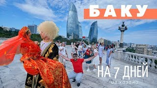 Из Казани в Баку - Азербайджан. Экскурсионная поездка.