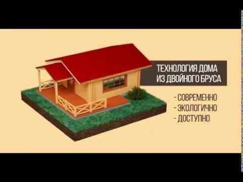 Быстростройка дома по технологии двойного бруса