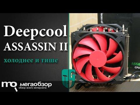 Обзор Deepcool ASSASSIN II.  Охлаждение процессора