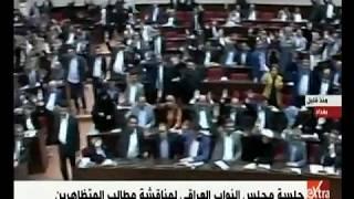 الآن | جلسة مجلس النواب العراقي لمناقشة مطالب المتظاهرين