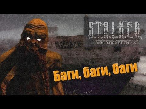 Четвертая подборка багов и секретов S.T.A.L.K.E.R.: Зов Припяти