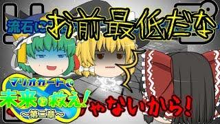 【ゆっくり実況】マリオカートで未来を救え!第二章「再会、共闘。」