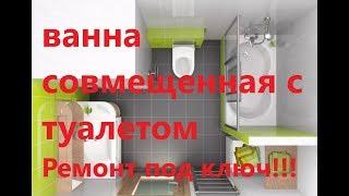 Объединение ванны и туалета ремонт под ключ!