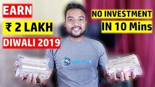 🔥🔥 Earn Rs. 2 Lakh | Diwali 2019 Whatsapp Wishing Viral Script - Share With Friends & Earn Money🔥