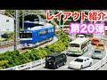 【新部屋】第20弾 Nゲージ レイアウト紹介!!