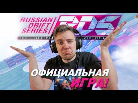 ОФИЦИАЛЬНАЯ ИГРА РДС! / RDS - The Official Drift Videogame