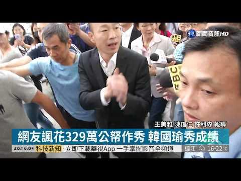 韓國瑜返台 支持者簇擁高喊選總統| 華視新聞 20190418