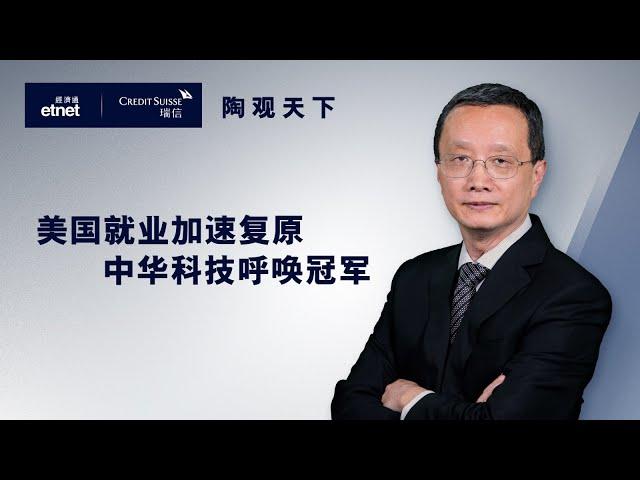 美國就業加速復原  中華科技呼喚冠軍