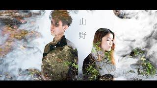 《山野》- CMYL 前面有樂 2020 最新原創單曲