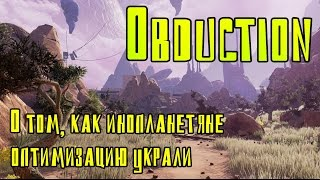 Обзор Obduction | Как инопланетяне оптимизацию спёрли | Первый взгляд