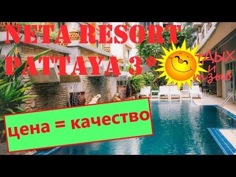 Отзывы отдыхающих об отеле  Neta Resort Pattaya 3* г. Паттайя  (Тайланд) .Обзор отеля