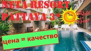 Отзывы отдыхающих об отеле  Neta Resort Pattaya 3* г. Паттайя  (Тайланд) .Обзор отеля(, 2016-01-06T15:25:42.000Z)