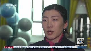 [冰雪]中国空中技巧队:名将回归 适应冬奥场地|体坛风云 - YouTube