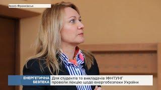 Для студентів та викладачів ІФНТУНГ провели лекцію щодо енергобезпеки України