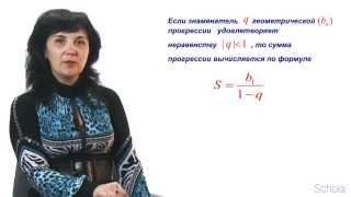 Математика. Геометрическая прогрессия #2