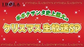 [LIVE] 『イドラ』ポポナサンタ史上最大のクリスマス生放送SP