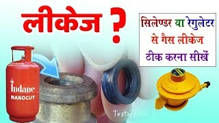 गैस सिलिंडर के लीकेज को बंद करना सीखे | How to Fix Gas Cylinder Leakage Problem at Home | हिंदी