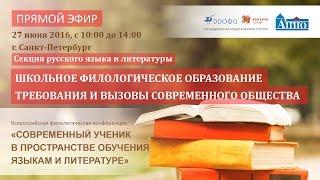 Секция русского языка и литературы. Школьное филологическое образование