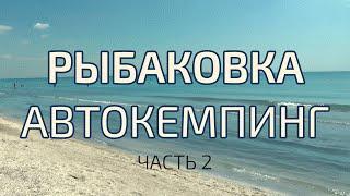 Отдых в Рыбаковке. Автокемпинг на берегу Черного моря (часть 2)