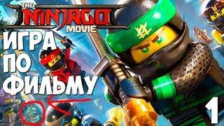 Lego Ninjago Movie Video Game Прохождение на русском #1 ► ЛЕГО НИНДЗЯГО ИГРА ПО ФИЛЬМУ