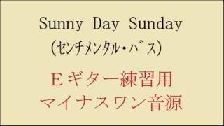 Sunny Day SundayのEギター練習用マイナスワン音源を、MRS-8&SK-1で作...